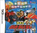 Oekaki Puzzle Battle! - Yuusha-Oh GaoGaiGar Hen Box Cover